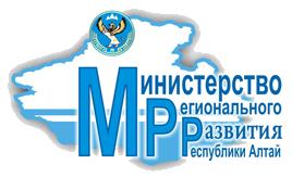 Министерство регионального развития Республики Алтай :: Официальный сайт