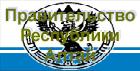 Правительство Республики Алтай