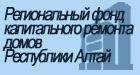 СНО «Региональный фонд капитального ремонта многоквартирных домов на территории Республики Алтай»